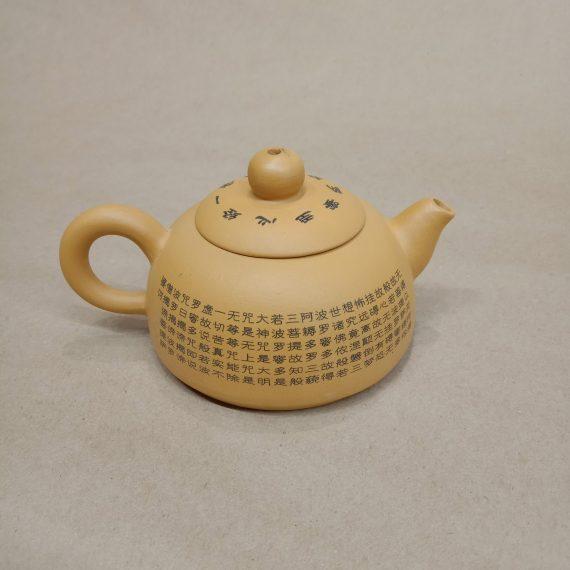 """Чайник жёлтый """"Иероглифы"""""""